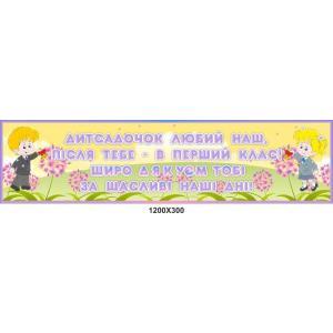 """Баннер для детского сада """"Первоклашки"""""""