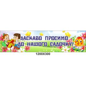 """Баннер для детского садика """"Дети"""""""