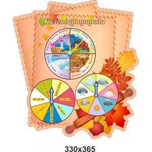 "Календарь природы ""Осень"""