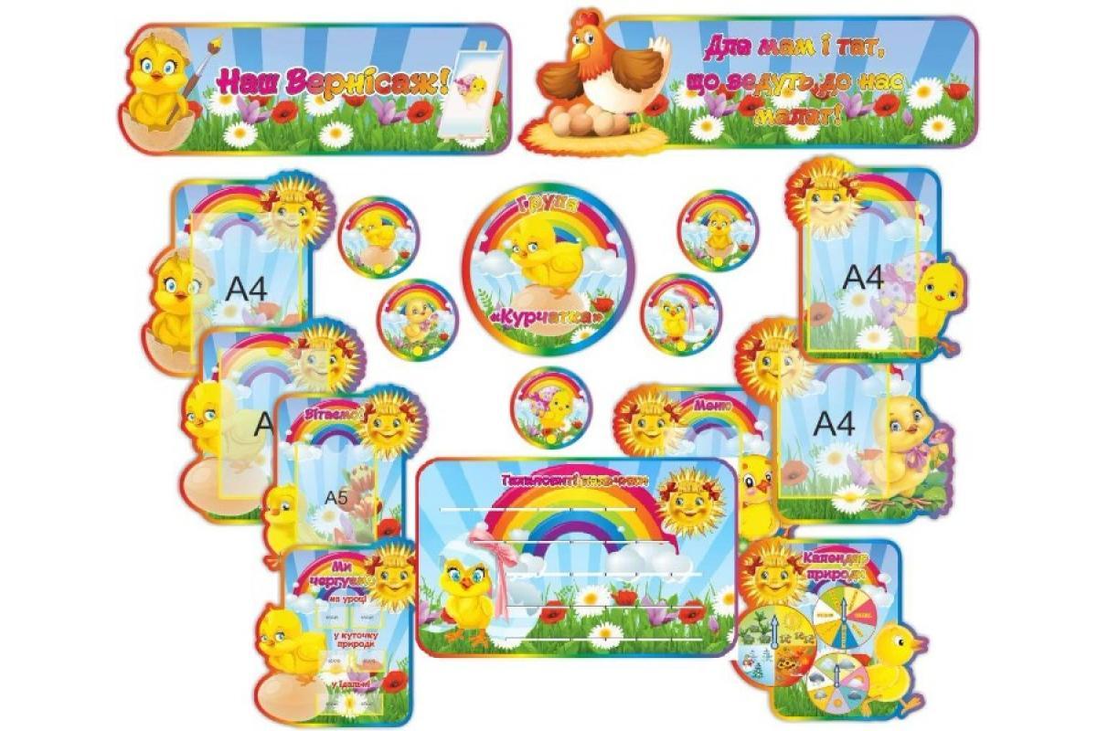 Приколы, группа цыплята в детском саду оформление в картинках