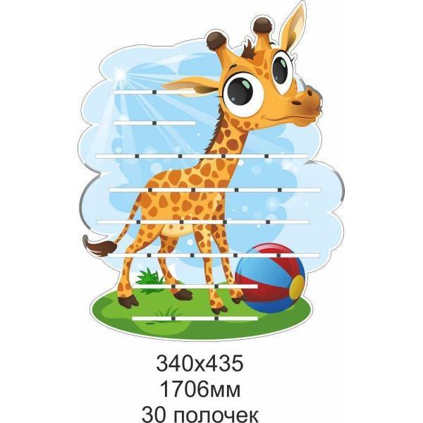 """Стенд для поделок """"Жираф с мячом"""""""