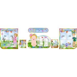 "Визитная карточка детского сада ""Малыши"""