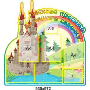 "Визитная карточка детского сада ""Башня"""