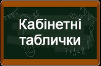 Таблички на школьные кабинеты