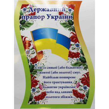Флаг Украины стенд