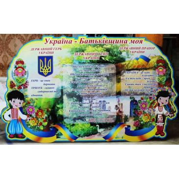 Україна Батьківщина моя