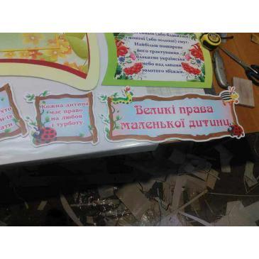 """Комплект стендов для детского сада о правах ребенка """"Фея&am"""