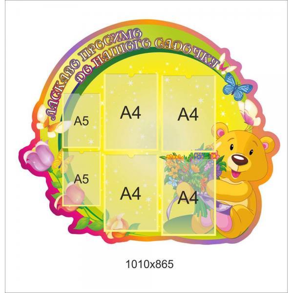 """Визитная карточка детского сада """"Мишка с цветами"""""""