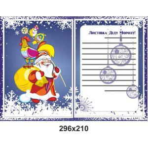 "Плакат ""Письмо Деду Морозу"", снежинки"