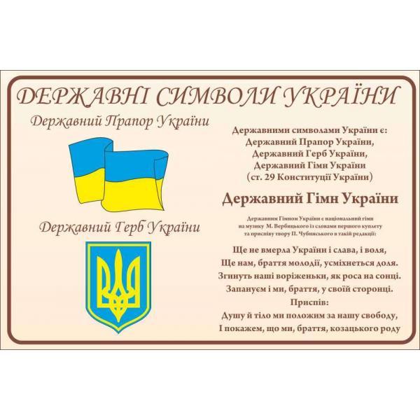 """Информационный стенд «Символы Украины. Лаконичный"""""""