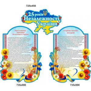 """Комплект патриотических стендов """"25 лет Независимости Украины"""""""