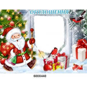 """Плакат """"Новогоднее объявление"""""""