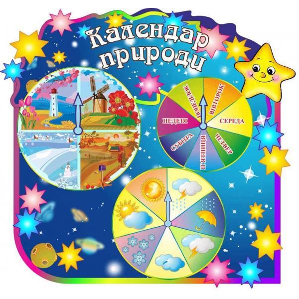"""Календарь ПРИРОДЫ """"Звездочки"""""""