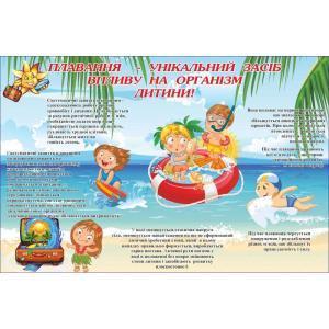 """Спортивный стенд для детского сада """"Плаванье"""""""