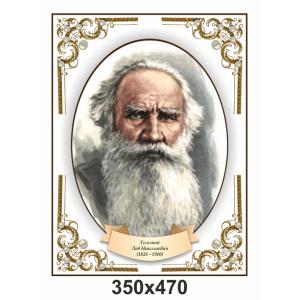 Портрет Л.Н.Толстого - одного из величайших писателей мира