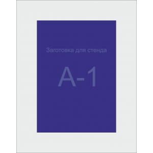 Заготовка для Стенда А1 формата (синий ПВХ 3мм)