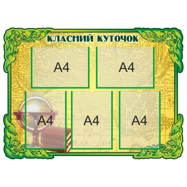 """Классный УГОЛОК """"Желто-зеленый"""""""