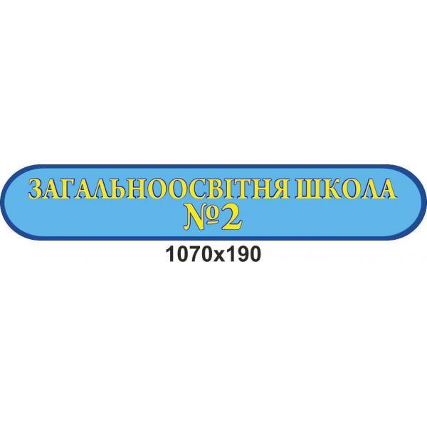 """Информационный стенд """"Название школы"""""""