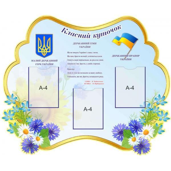 """Классный УГОЛОК """"Васильки"""""""