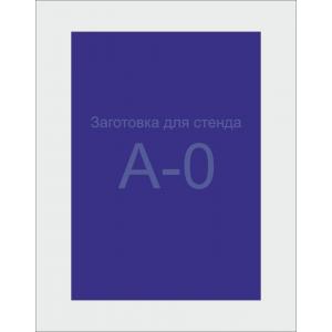 Заготовка для Стенда А0 формата (синий ПВХ 3мм)