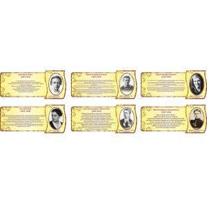 """Комплект портретов """"Выдающиеся женщины-химики"""""""