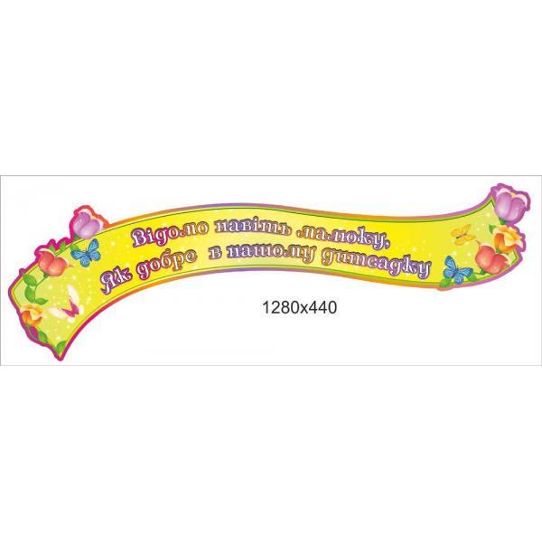 """Стенд """"Цветы с бабочками"""""""