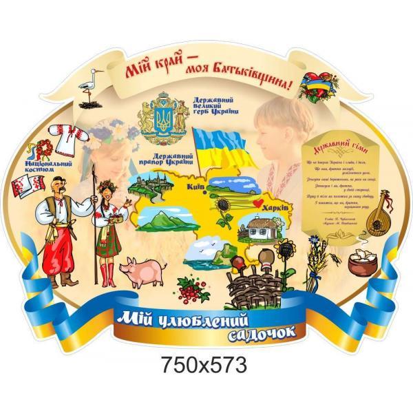 """Стенд с государственной символикой """"Украинчики"""""""