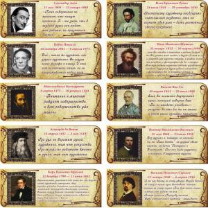"""Комплект портретов """"Великие художники"""""""