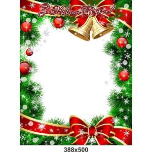 """Плакат """"Новогоднее поздравление"""", ленты"""