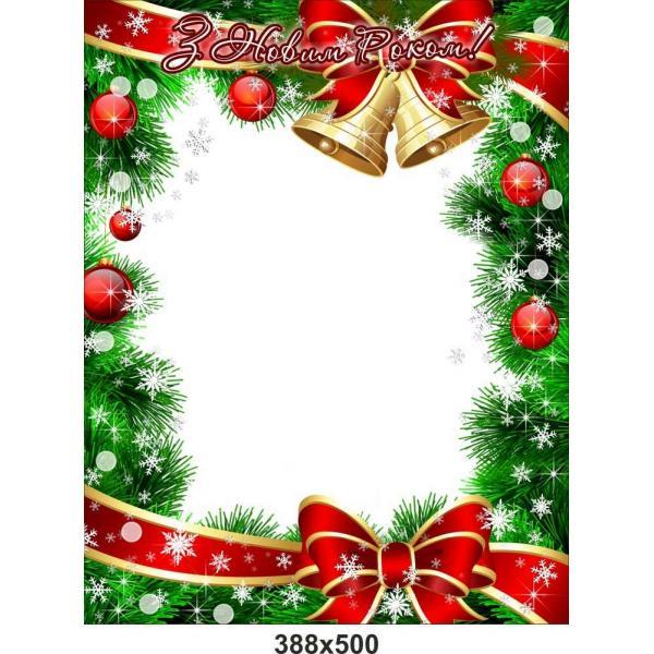 Рамочка для новогодних поздравлений