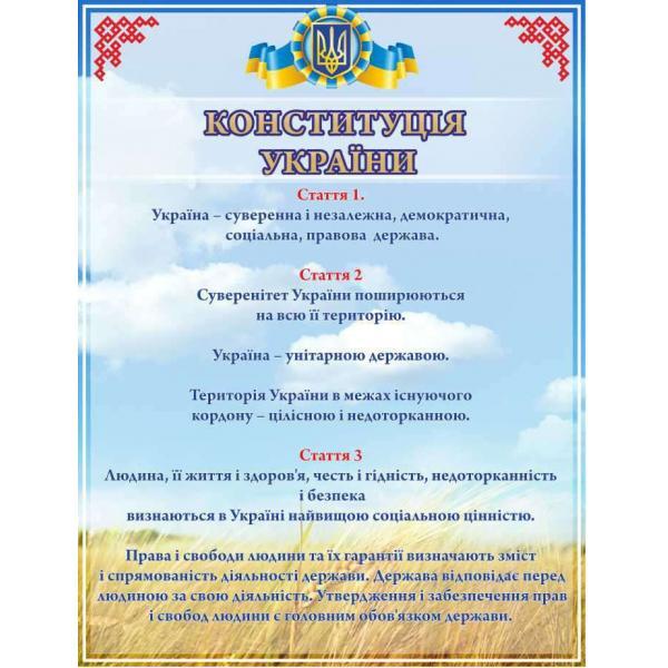 """Стенд с национальной символикой """"Конституция"""""""