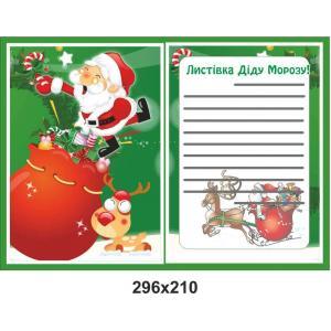 """Плакат """"Письмо Деду Морозу"""", в зеленом цвете"""