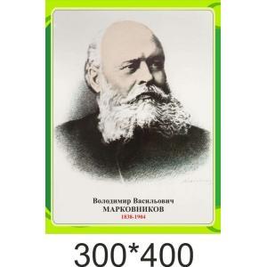 Портрет В. В. Марковникова