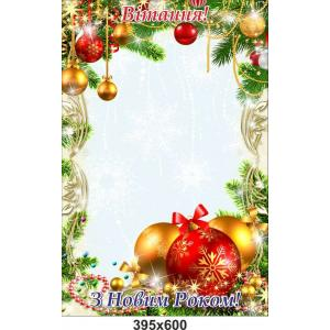 """Плакат """"Новогоднее поздравление"""", шарики"""