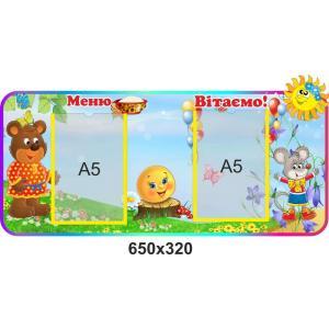 """Стенд для детского сада с кармашками для меню и фото именинника для группы """"Колобок"""""""