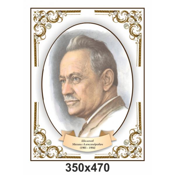 Портрет М.А.Шолохова - лауреата Нобелевской премии по литературе