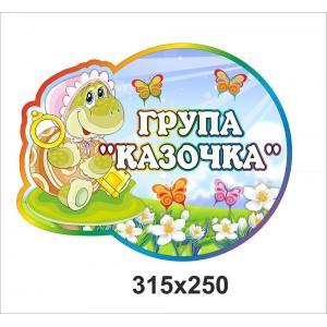 """Визитная карточка детского сада """"Сказочка"""""""