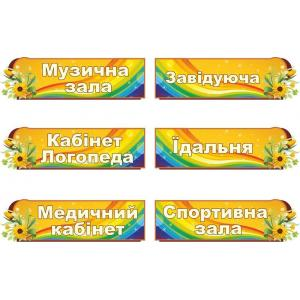 """Таблички на двери """"Радужные"""""""