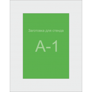 Заготовка для Стенда А1 формата (зелёный ПВХ 3мм)