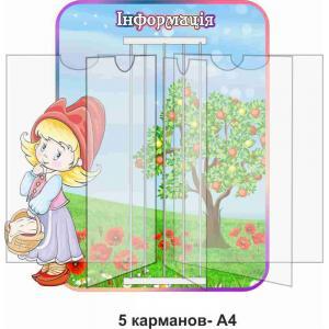 "Стенд-книжка ""Красная шапочка"""