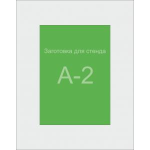 Заготовка для Стенда А2 формата (зелёный ПВХ 3мм)