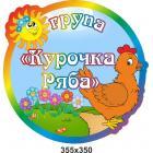"""Визитная карточка детского сада """"Курочка Ряба"""""""