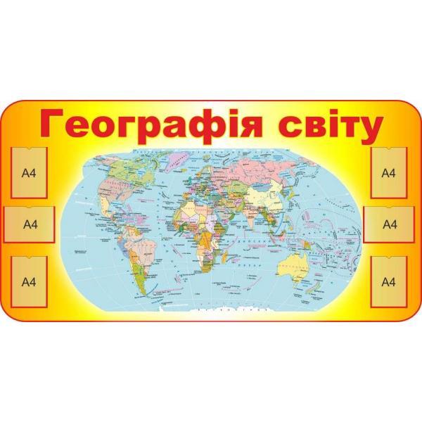 """Стенд для географии """"География мира"""""""