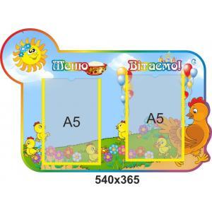 """Стенд для детского сада с кармашками для меню и фото именинника для группы """"Курочка Ряба"""""""