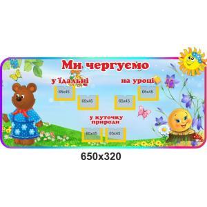 """График дежурств для группы детского сада """"Колобок"""""""