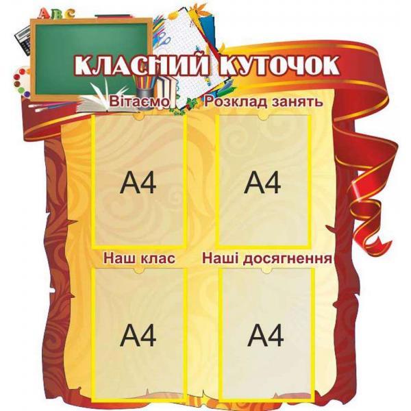"Классный УГОЛОК ""Школа"""