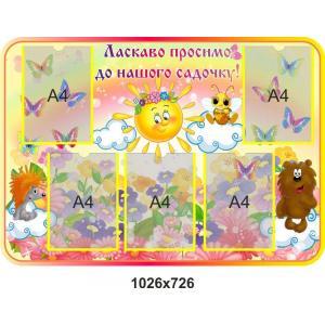 """Визитная карточка детского сада """"Сказка"""""""