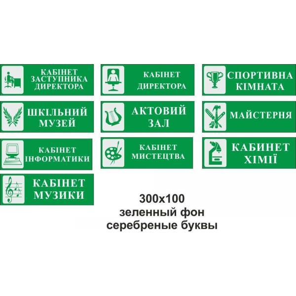 """Таблички для кабинетов """"Зеленые"""""""