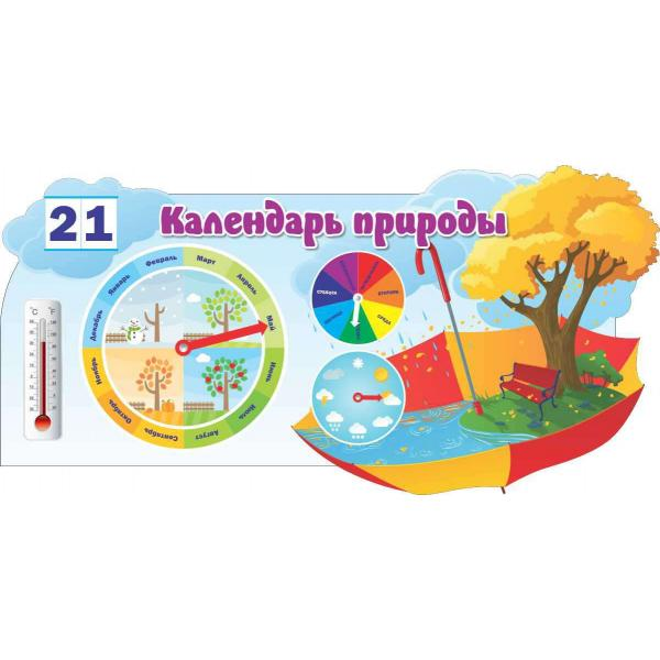 "Стенд календарь природы ""Зонт"""