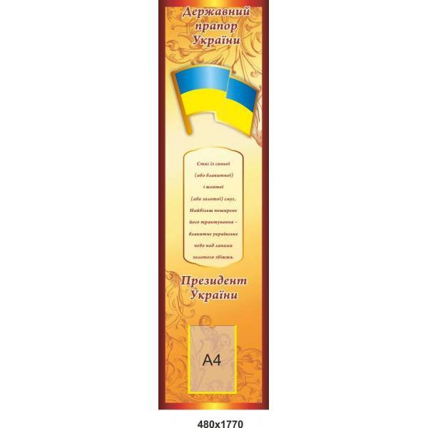 Стенд для учебного заведения с Государственными символами Украины
